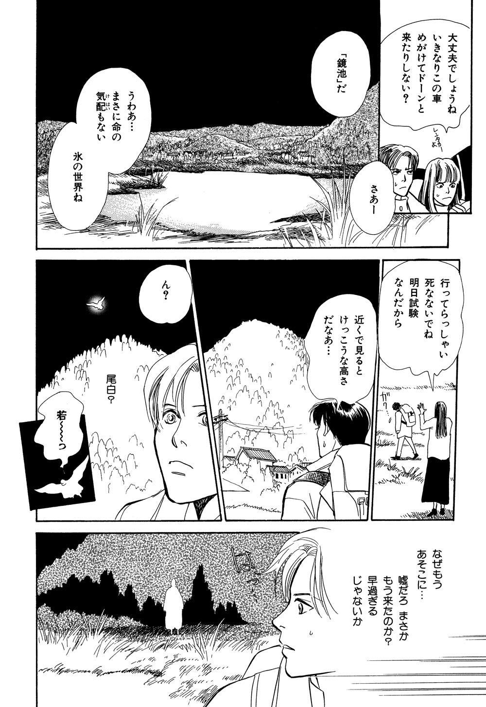百鬼夜行抄_07_0052.jpg
