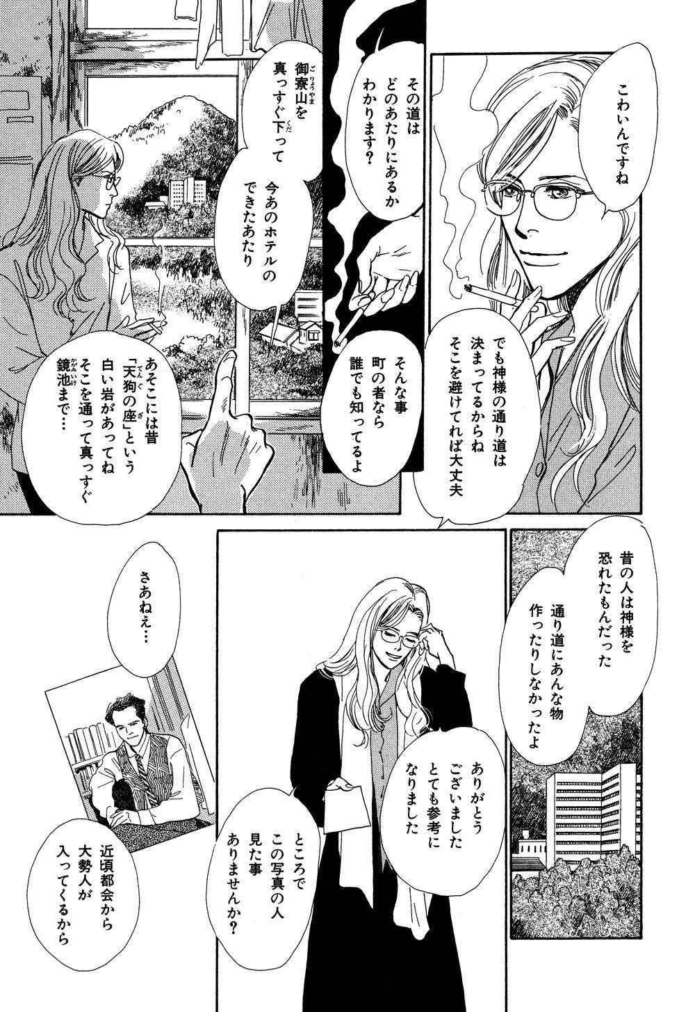 百鬼夜行抄_07_0019.jpg