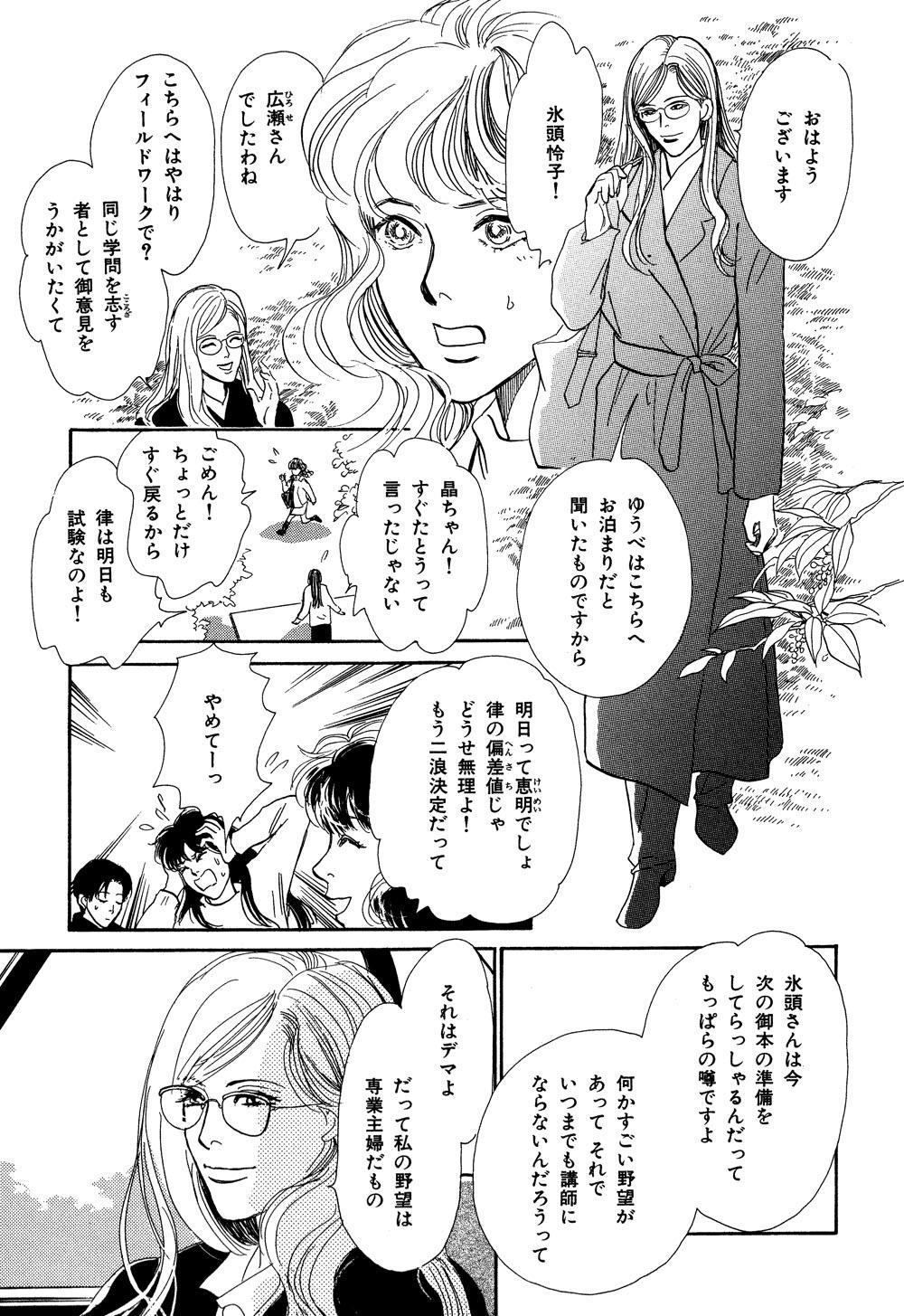 百鬼夜行抄_07_0041.jpg