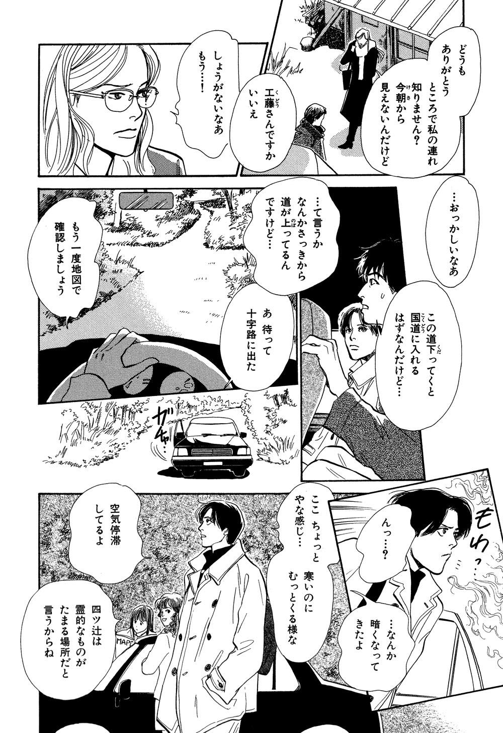 百鬼夜行抄_07_0020.jpg