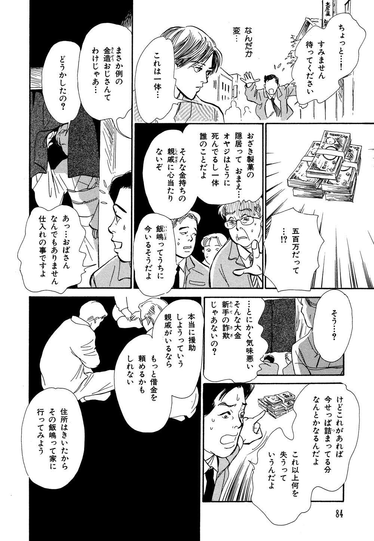 百鬼夜行抄_06_0088.jpg