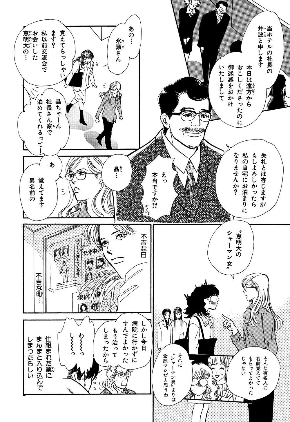 百鬼夜行抄_07_0030.jpg