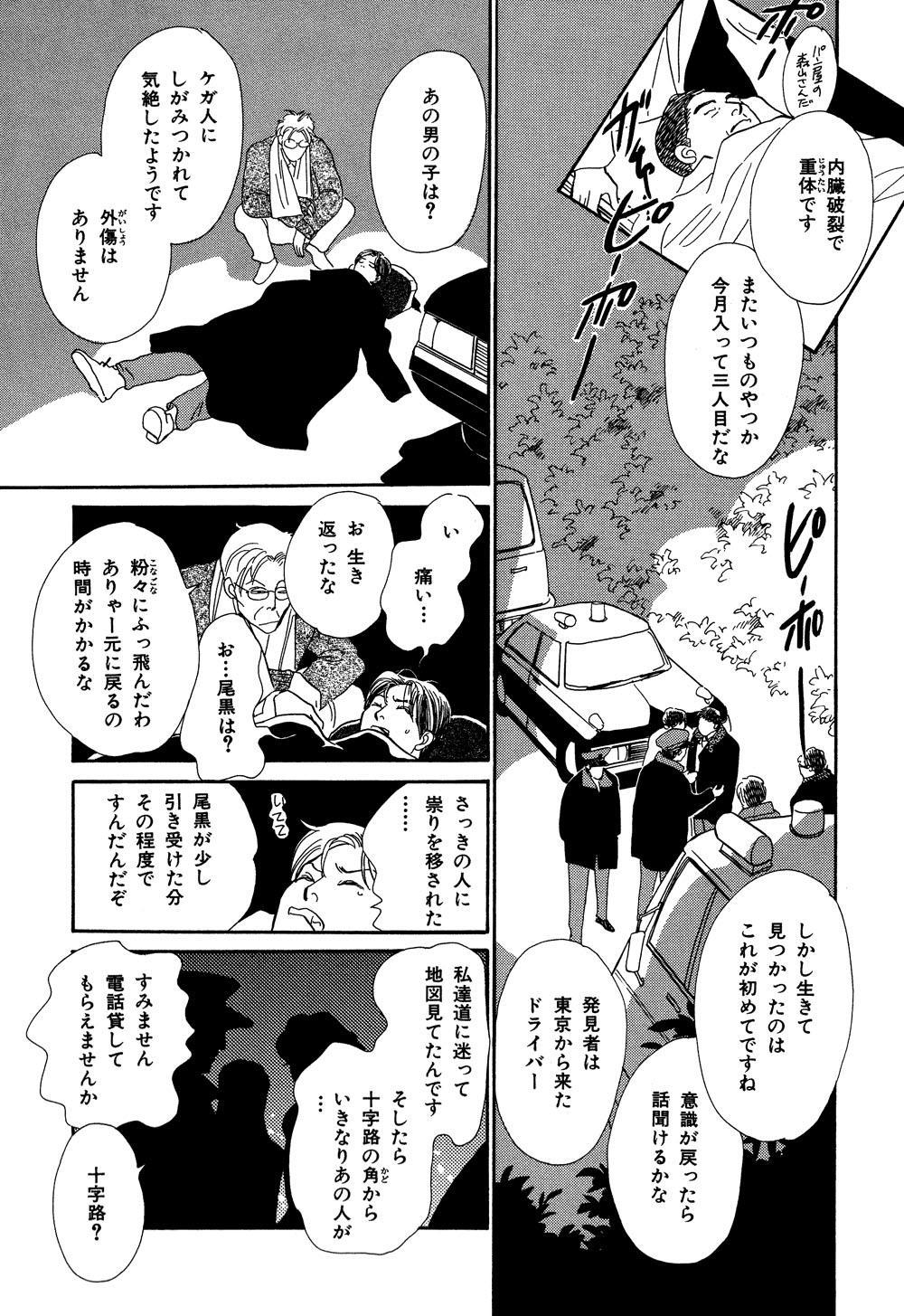 百鬼夜行抄_07_0025.jpg