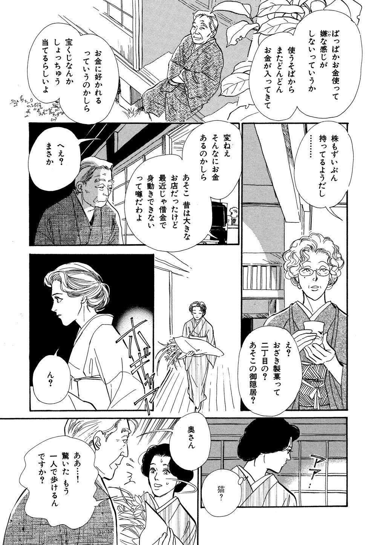 百鬼夜行抄_06_0085.jpg