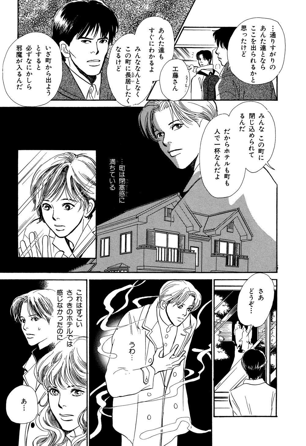 百鬼夜行抄_07_0031.jpg