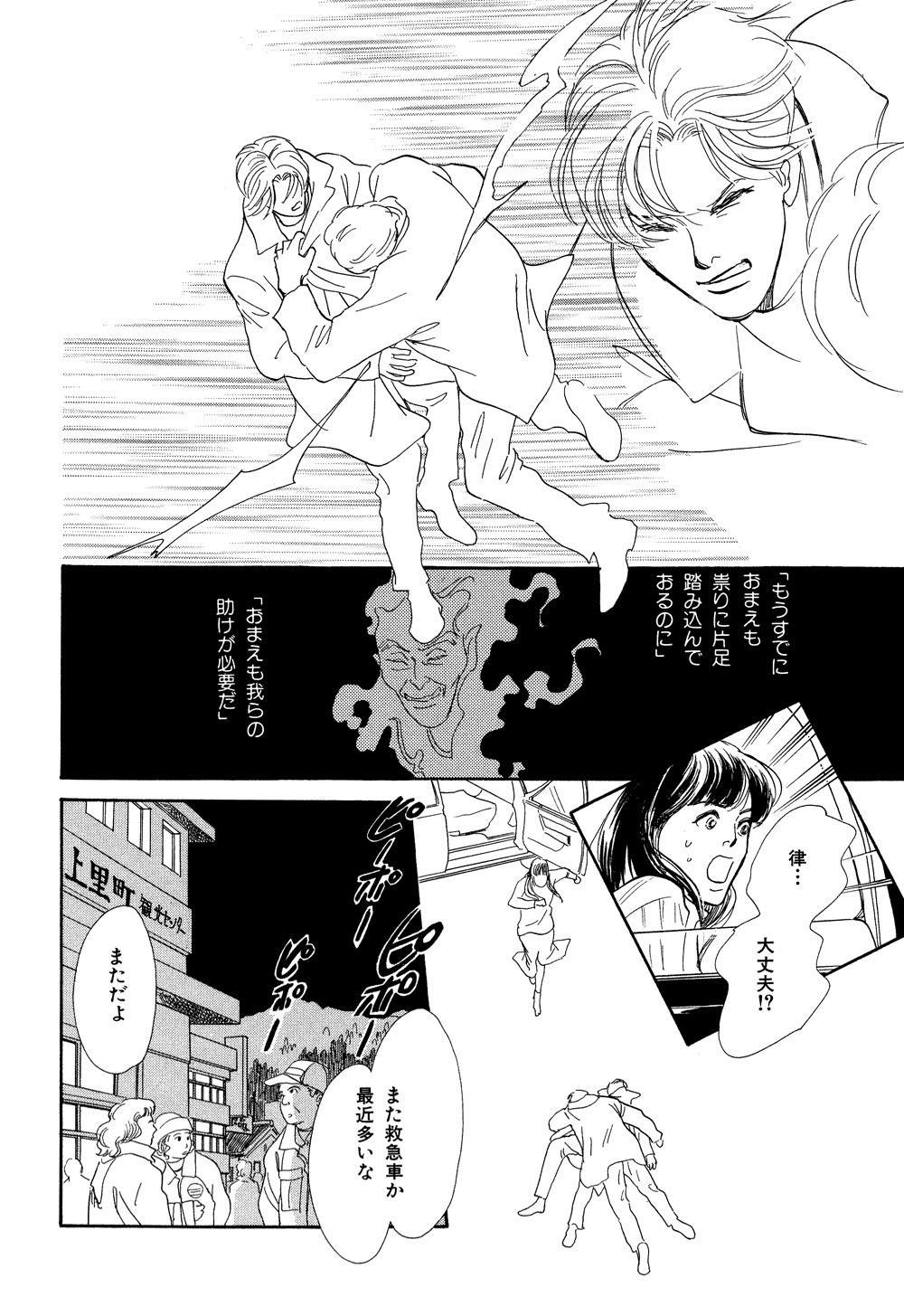 百鬼夜行抄_07_0024.jpg