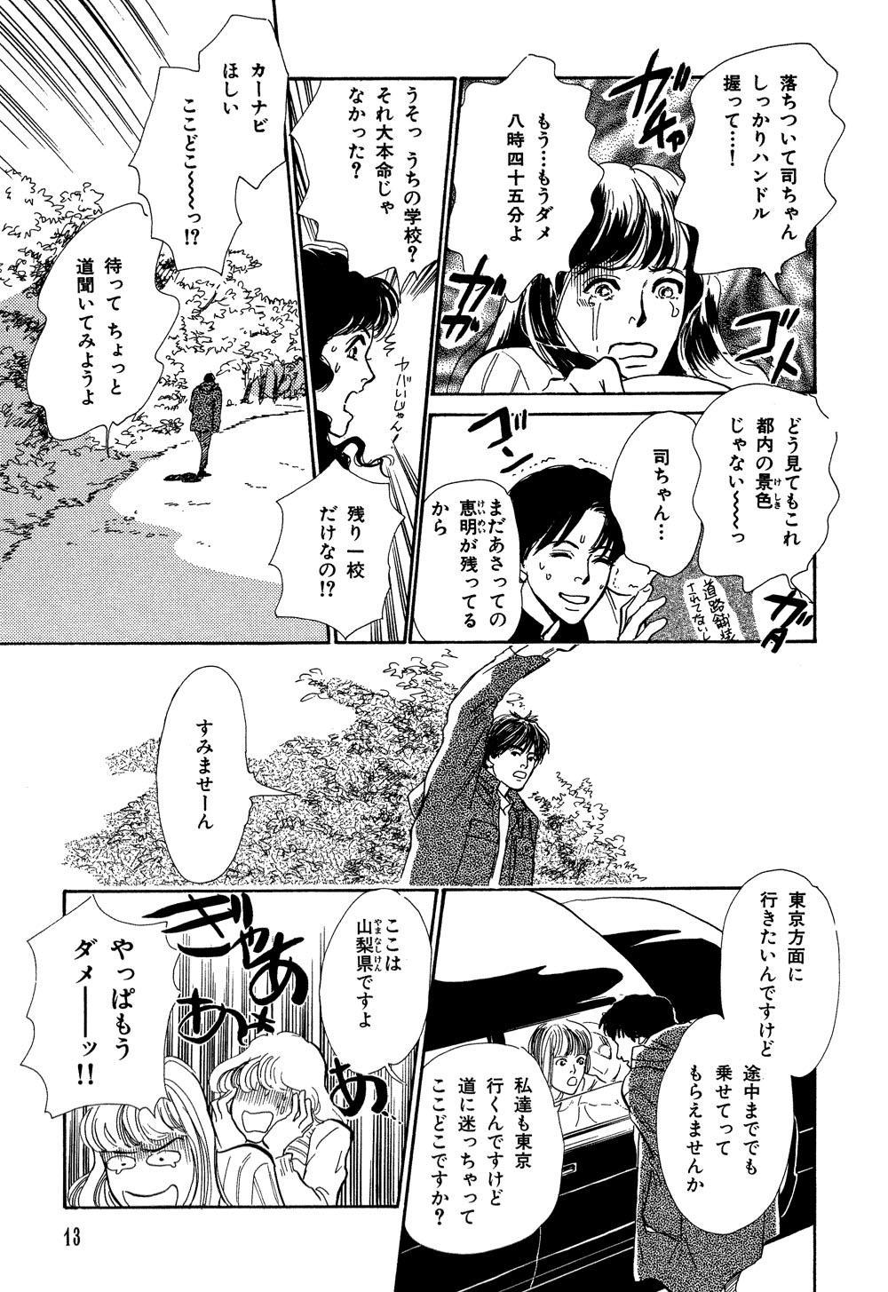 百鬼夜行抄_07_0017.jpg