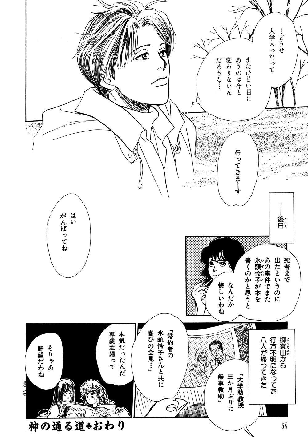 百鬼夜行抄_07_0058.jpg
