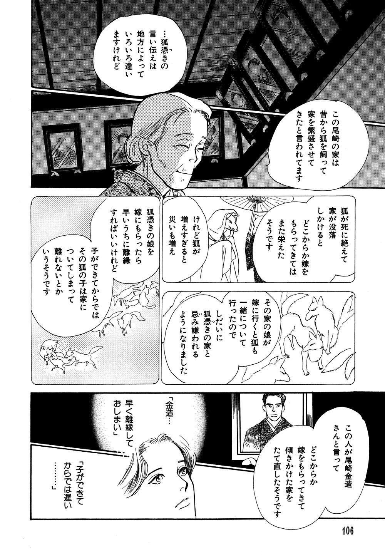 百鬼夜行抄_06_0110.jpg