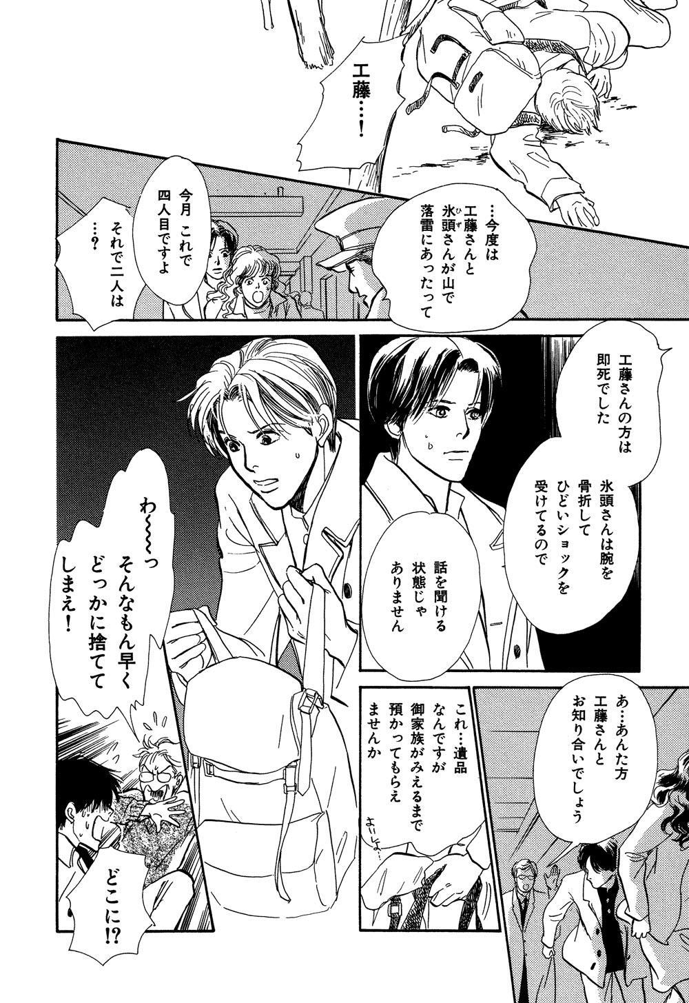 百鬼夜行抄_07_0050.jpg
