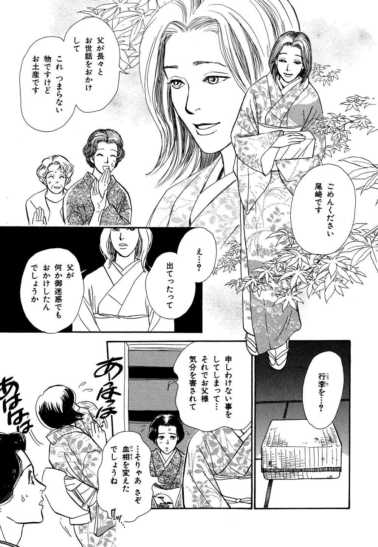 百鬼夜行抄_06_0095.jpg