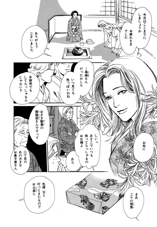 百鬼夜行抄_06_0074.jpg