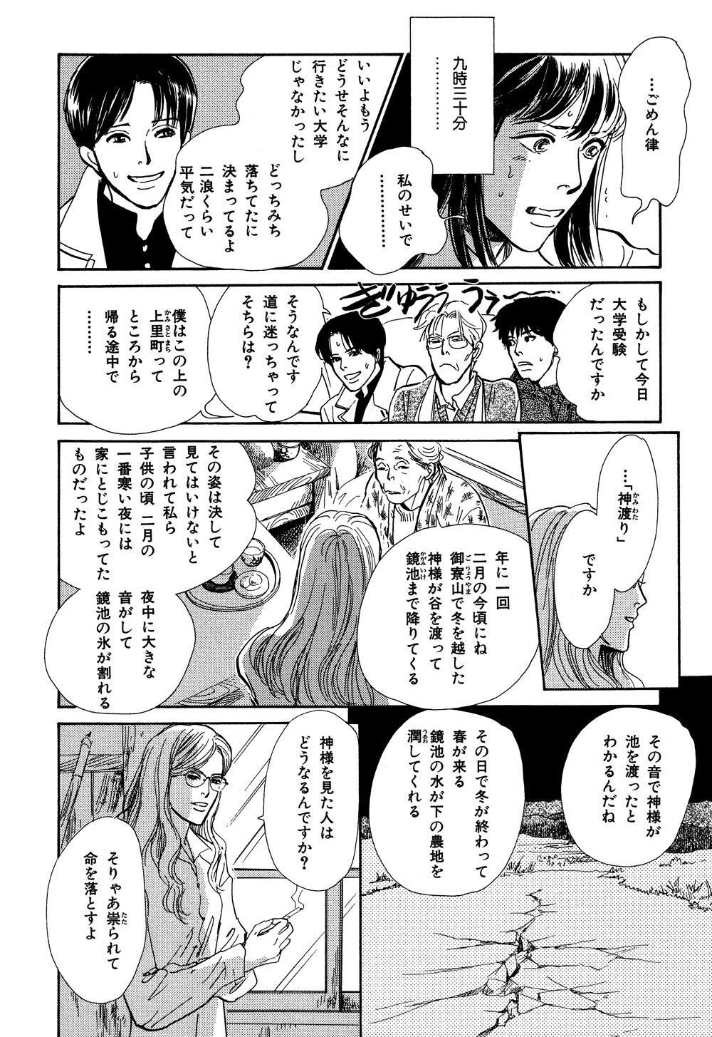 百鬼夜行抄_07_0018.jpg