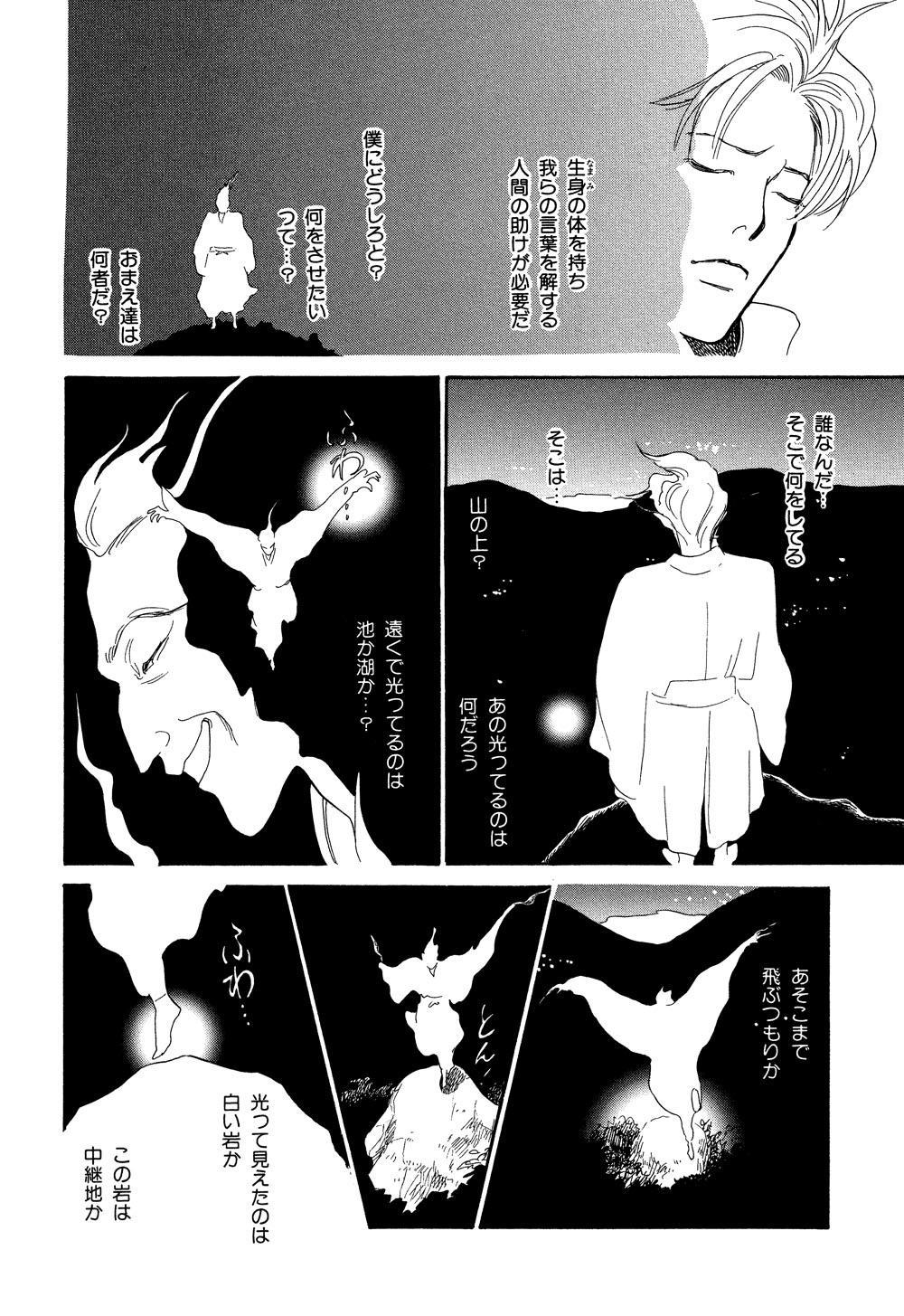 百鬼夜行抄_07_0037.jpg