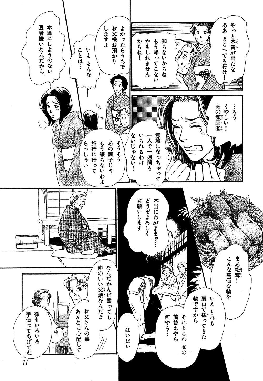 百鬼夜行抄_06_0081.jpg