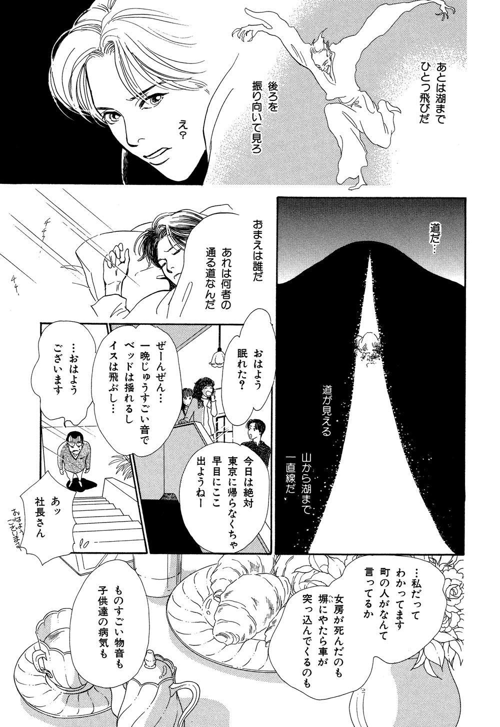 百鬼夜行抄_07_0038.jpg