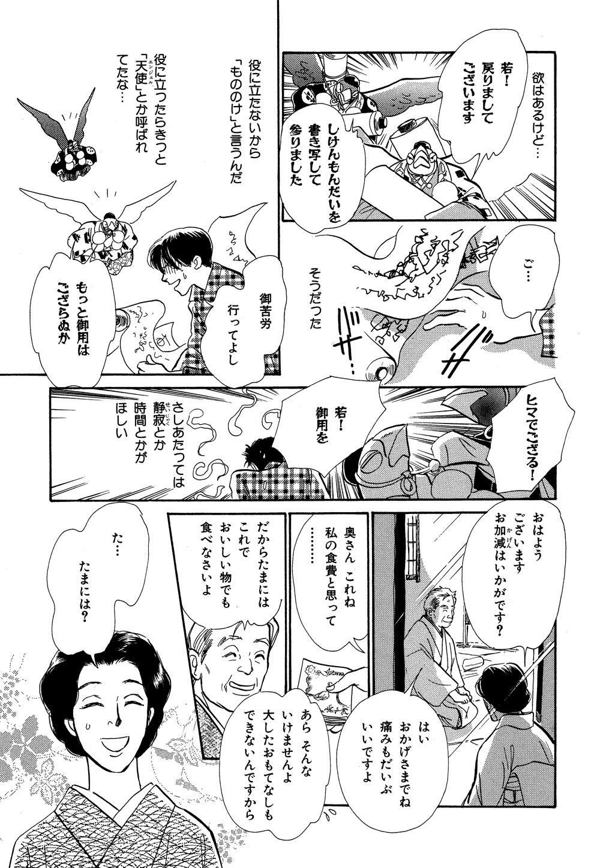 百鬼夜行抄_06_0083.jpg
