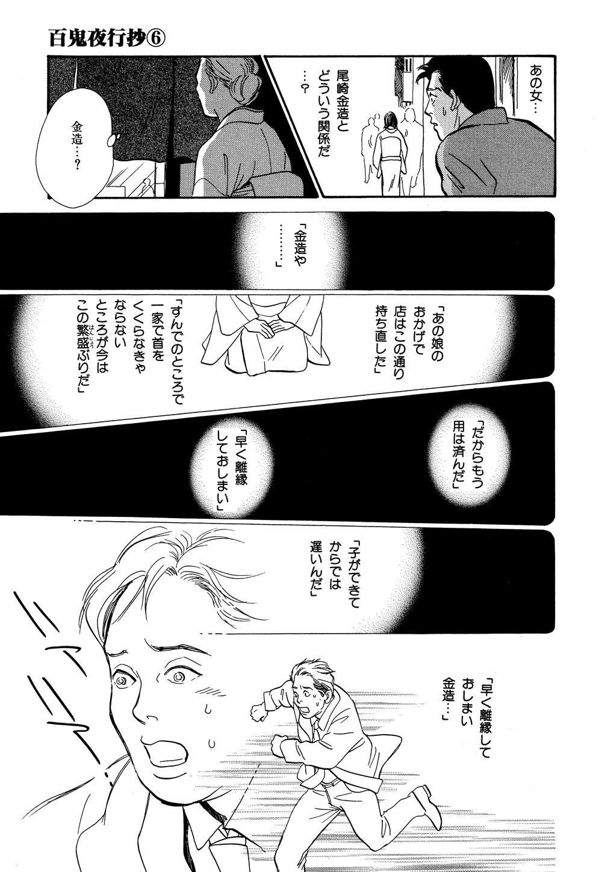 百鬼夜行抄_06_0099.jpg
