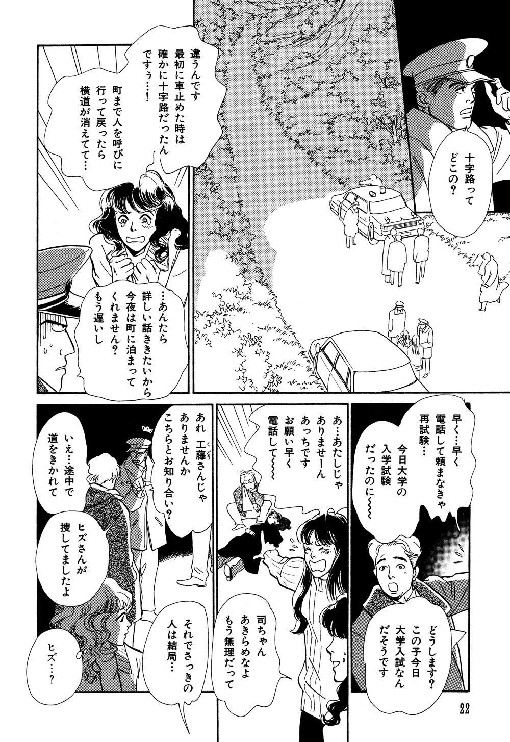 百鬼夜行抄_07_0026.jpg