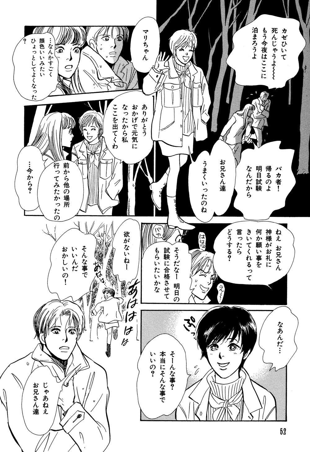 百鬼夜行抄_07_0056.jpg