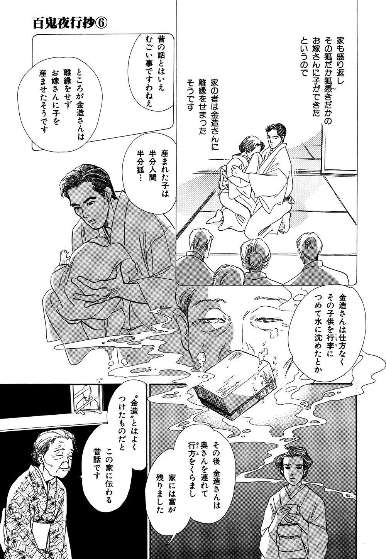 百鬼夜行抄_06_0111.jpg