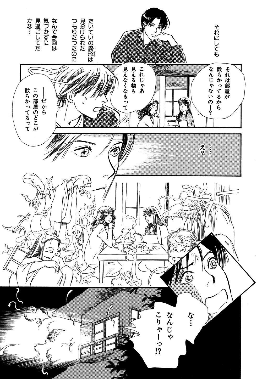 百鬼夜行抄_06_0119.jpg
