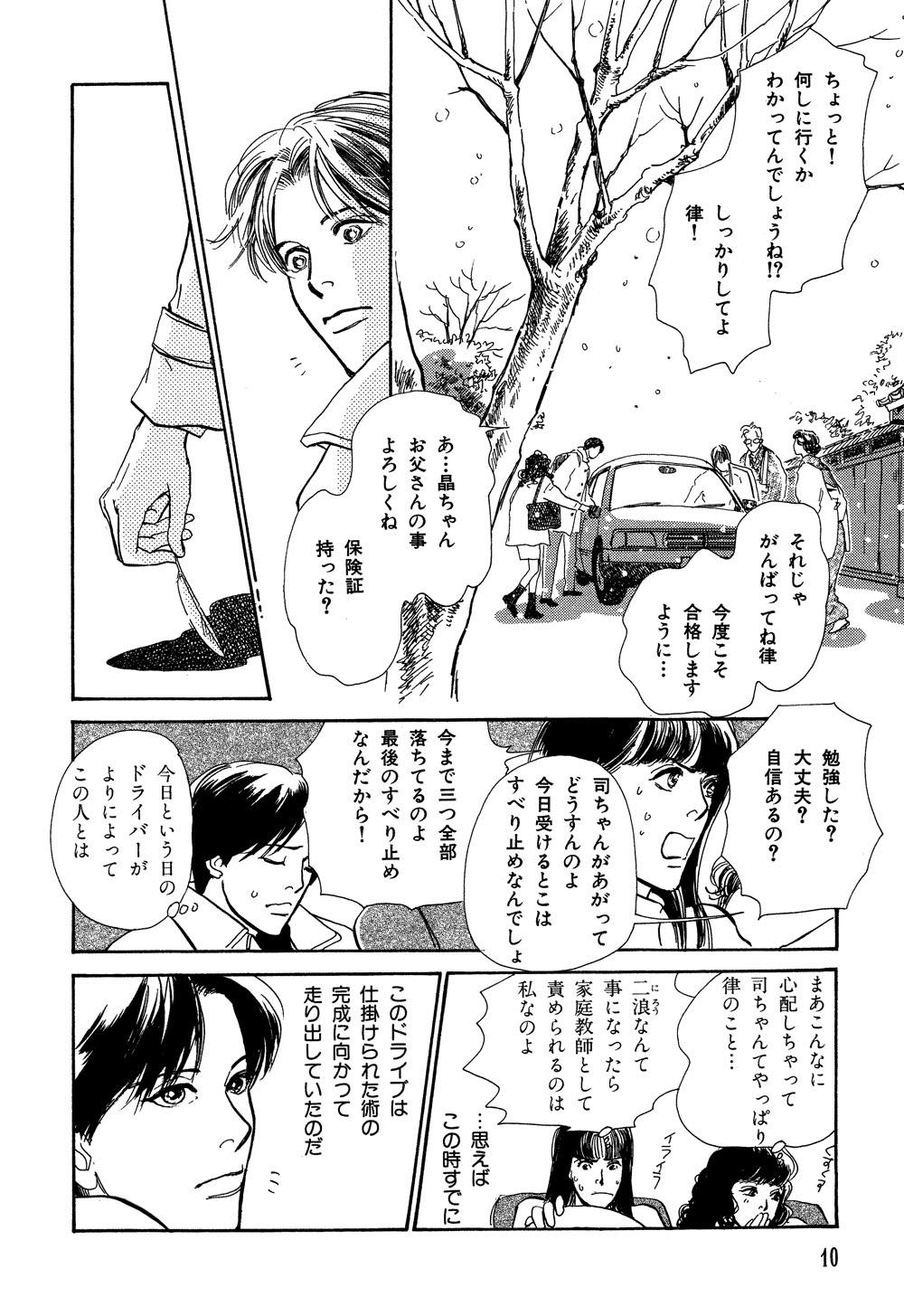 百鬼夜行抄_07_0014.jpg