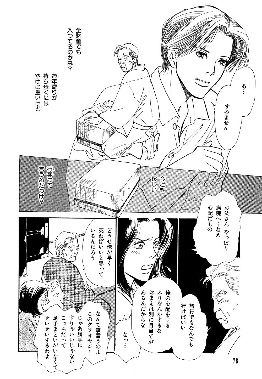 百鬼夜行抄_06_0080.jpg