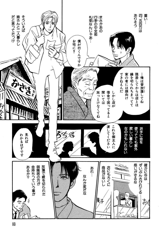 百鬼夜行抄_06_0087.jpg