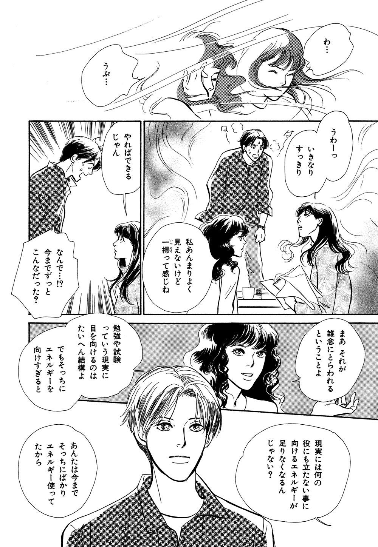 百鬼夜行抄_06_0120.jpg