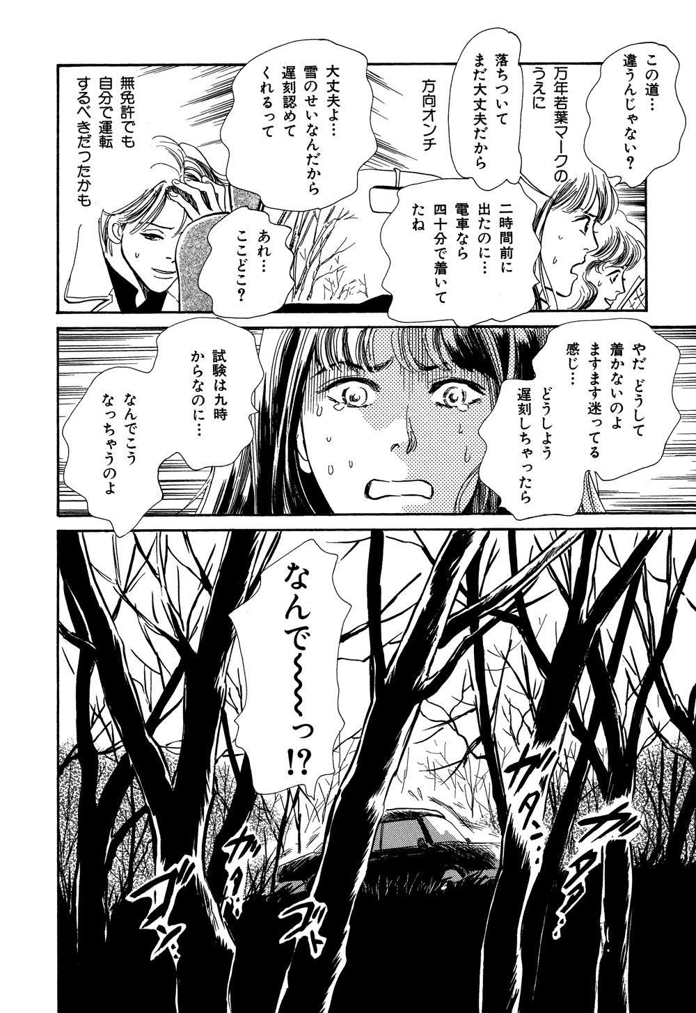 百鬼夜行抄_07_0016.jpg