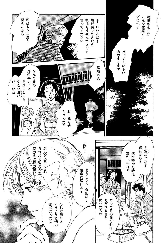 百鬼夜行抄_06_0093.jpg
