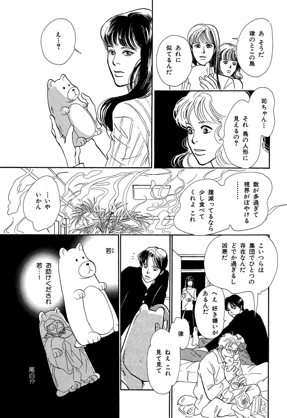 百鬼夜行抄_07_0034.jpg