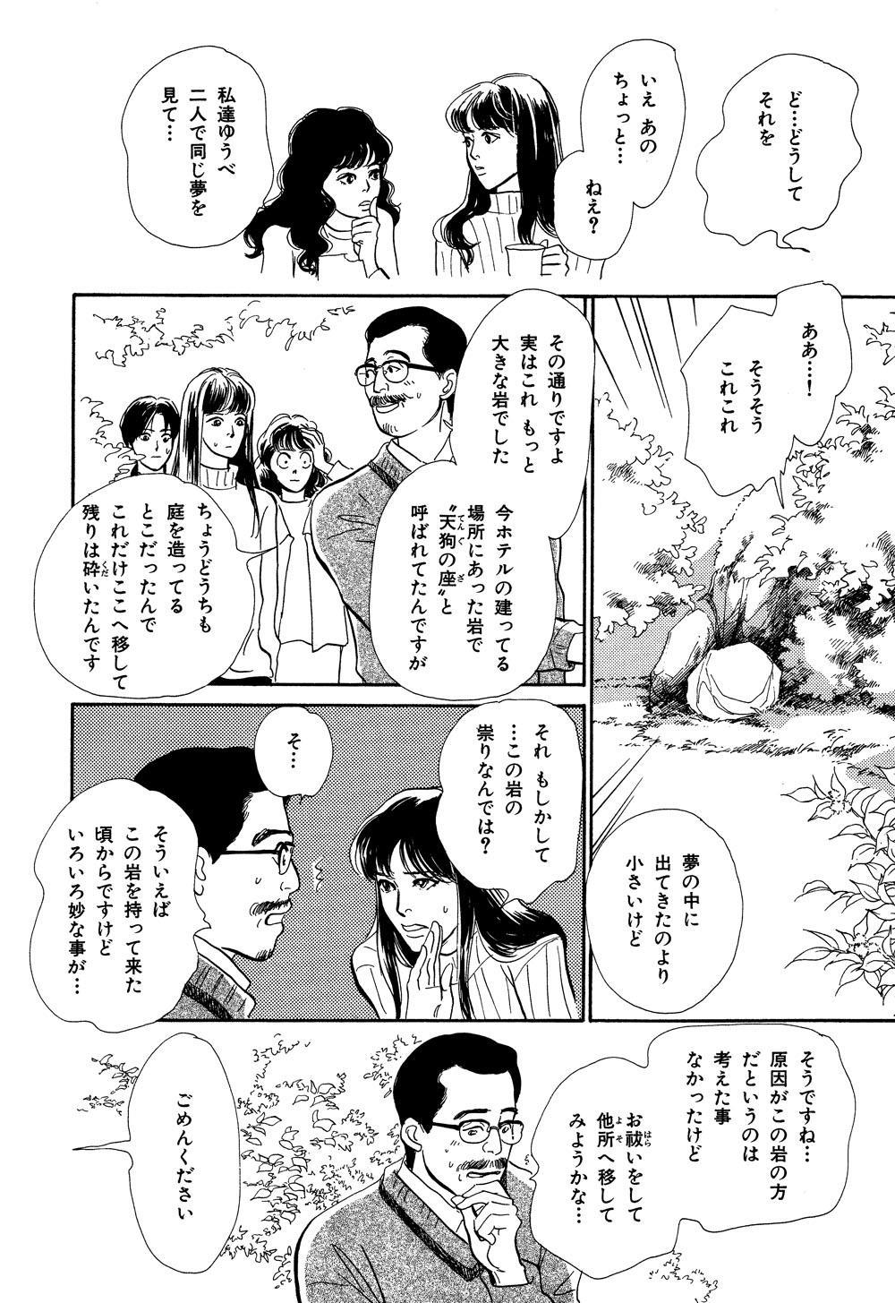 百鬼夜行抄_07_0040.jpg