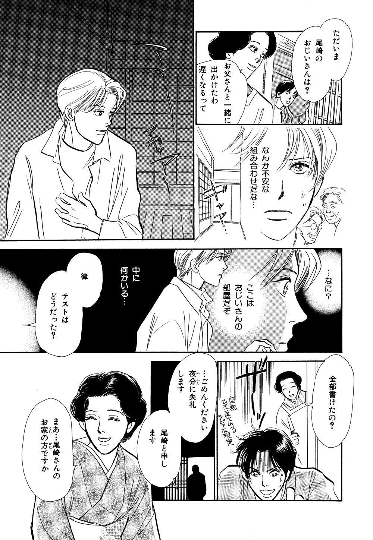 百鬼夜行抄_06_0089.jpg