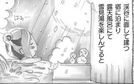 ミミカ日和 日本の旅情編/視えるんです。3