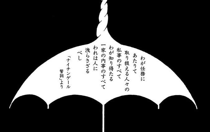 「傘の人」/りんたとさじ