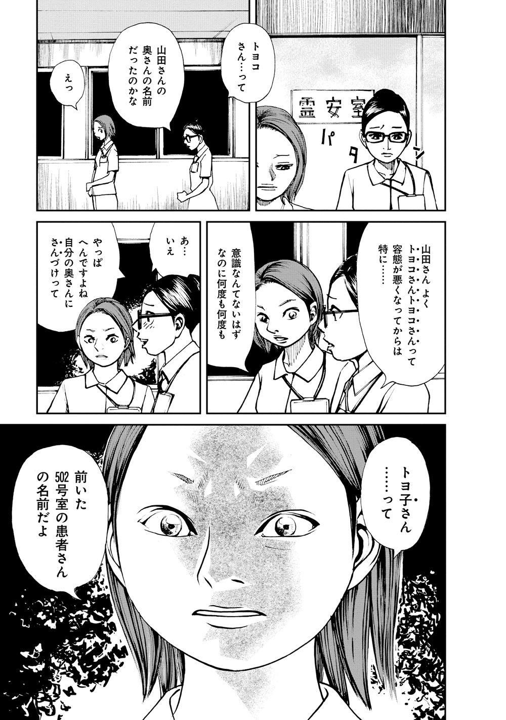 テレビ版_ほん怖_243.jpg