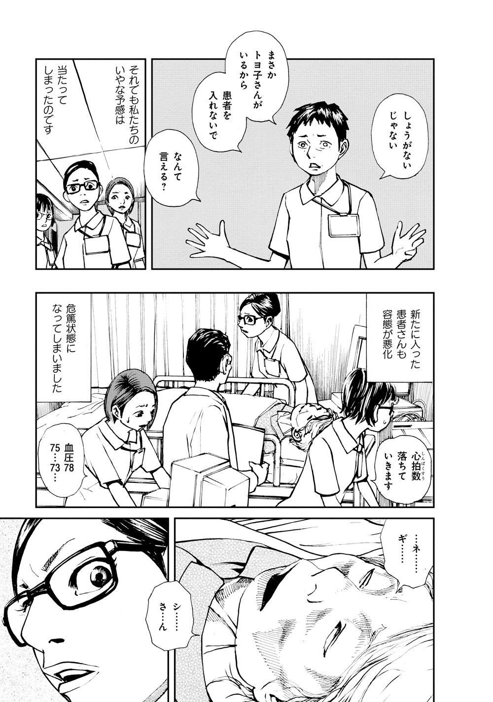 テレビ版_ほん怖_247.jpg