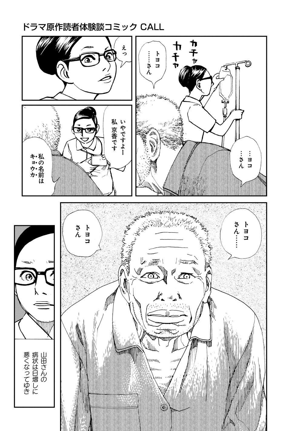 テレビ版_ほん怖_241.jpg