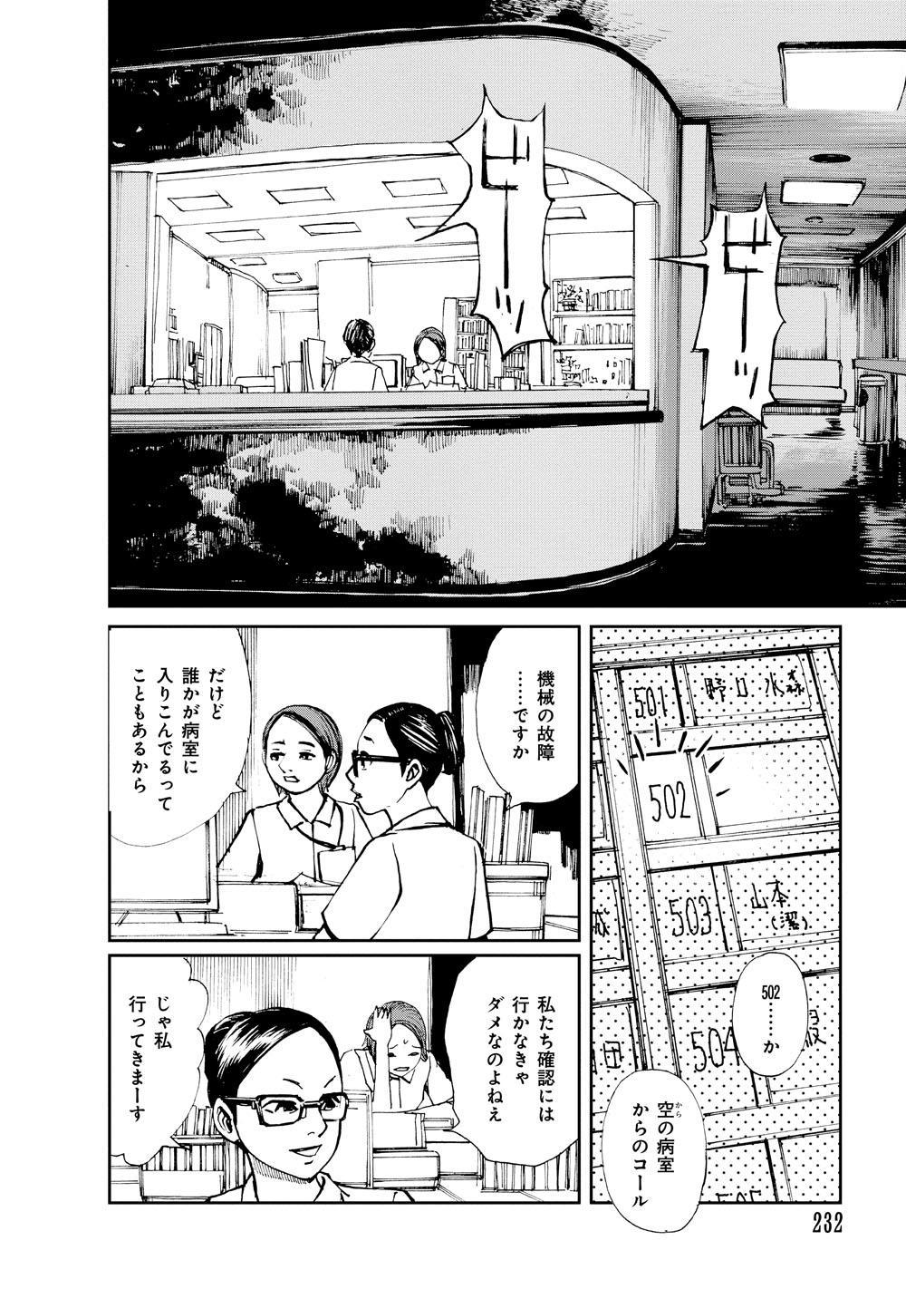 テレビ版_ほん怖_232.jpg