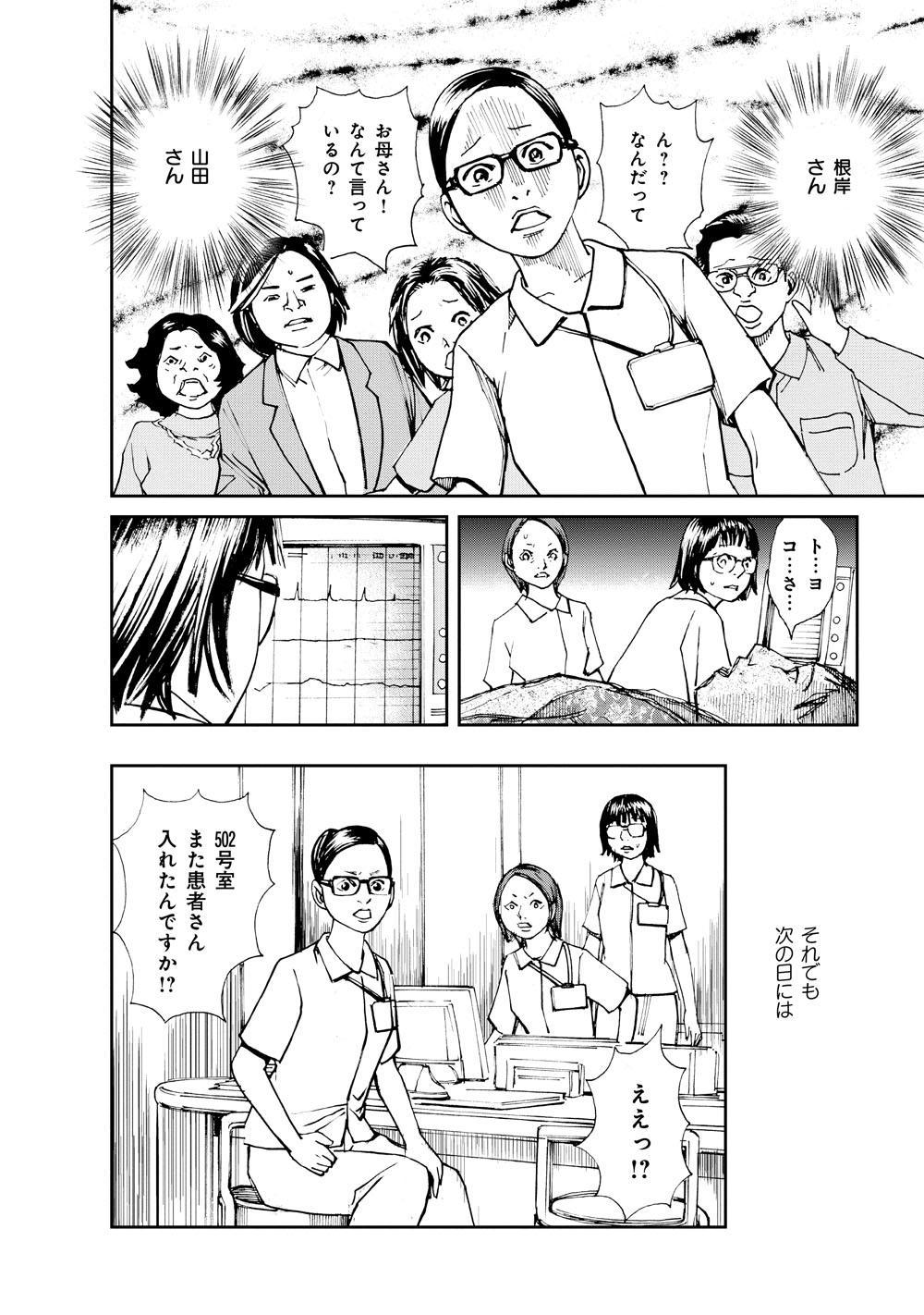 テレビ版_ほん怖_246.jpg
