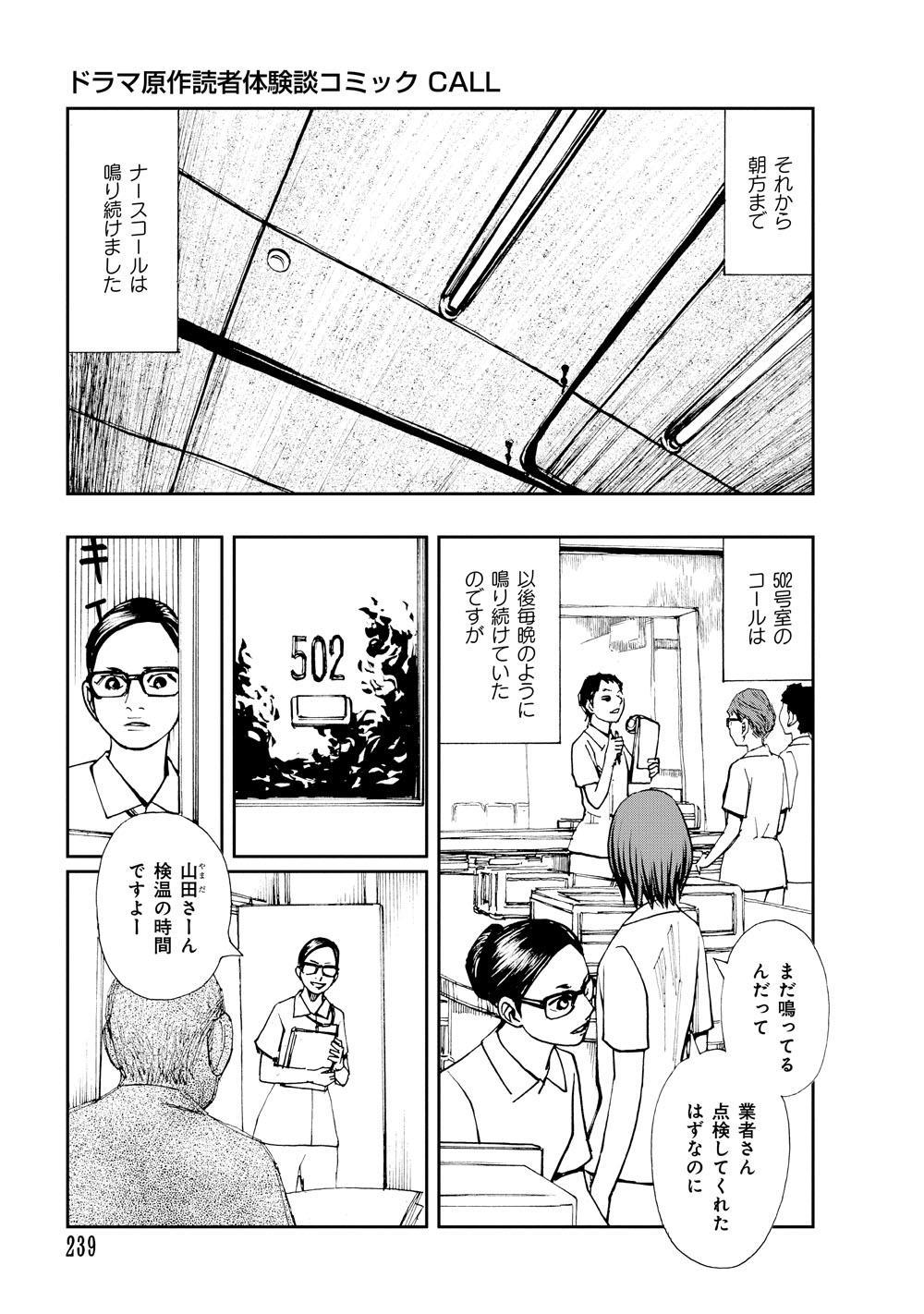 テレビ版_ほん怖_239.jpg