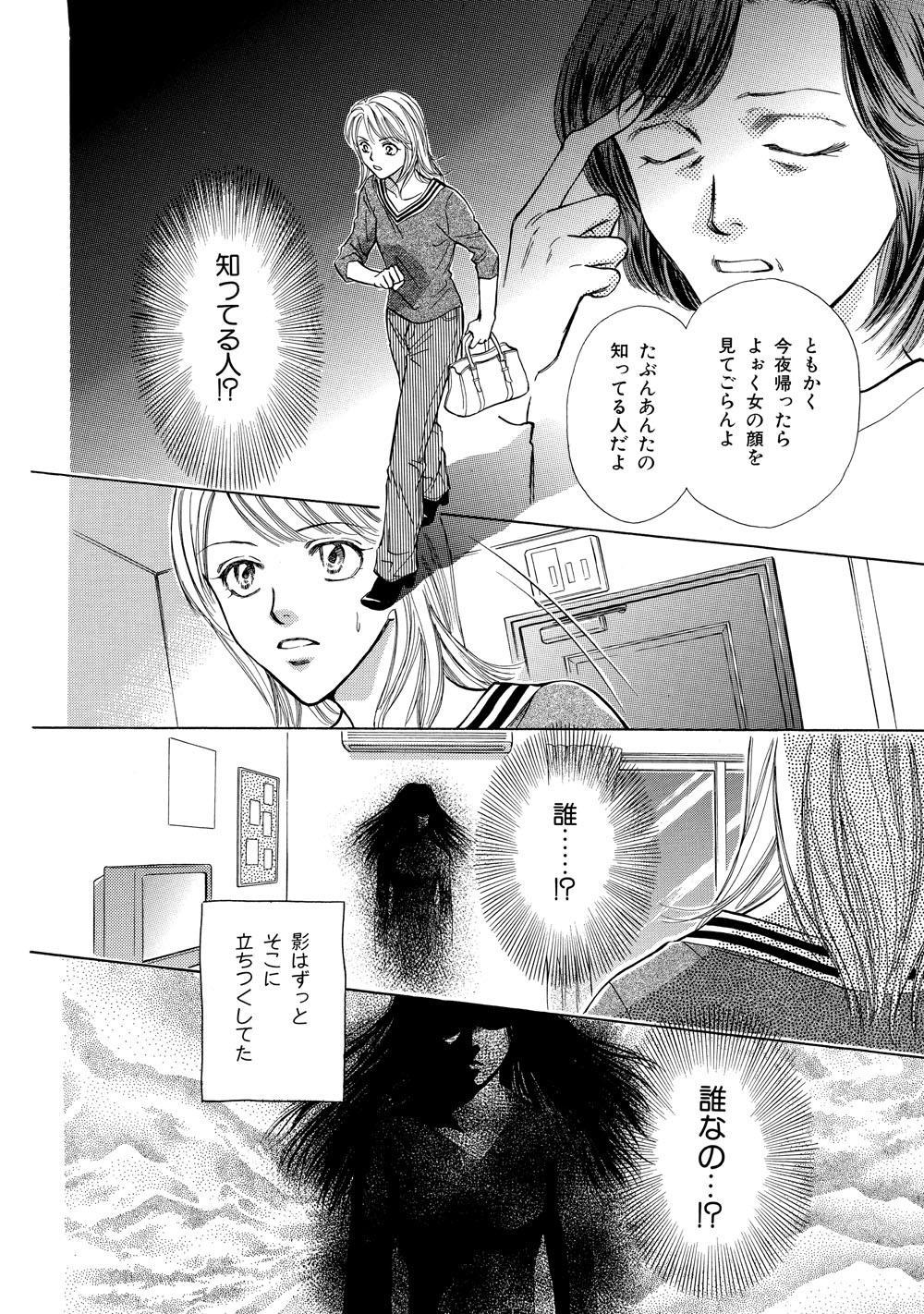 テレビ版_ほん怖_294.jpg