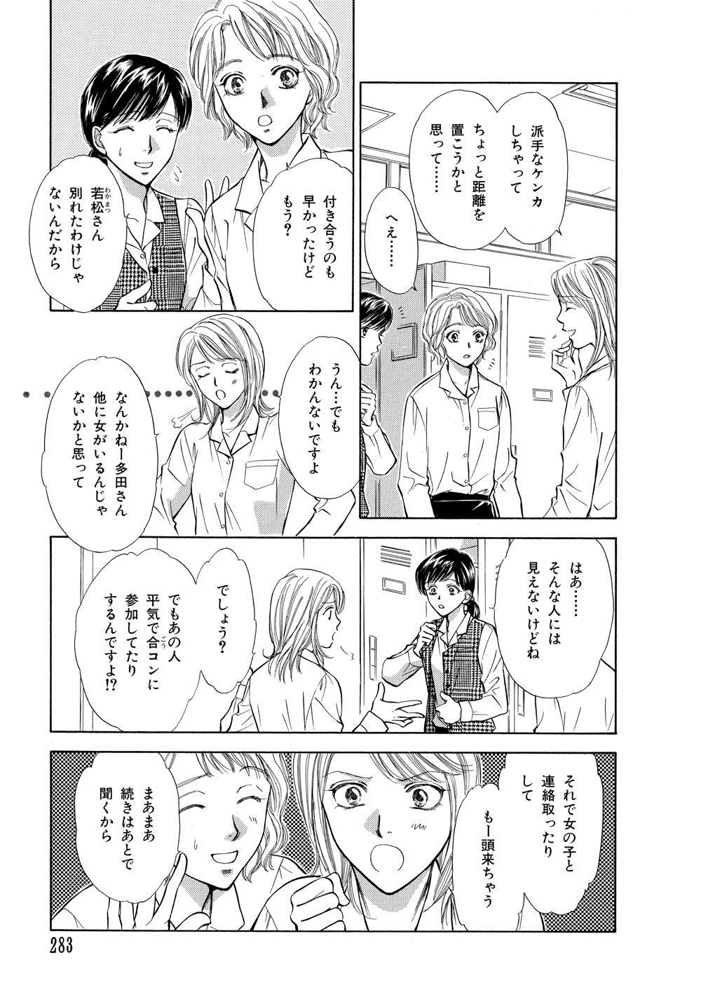 テレビ版_ほん怖_283.jpg