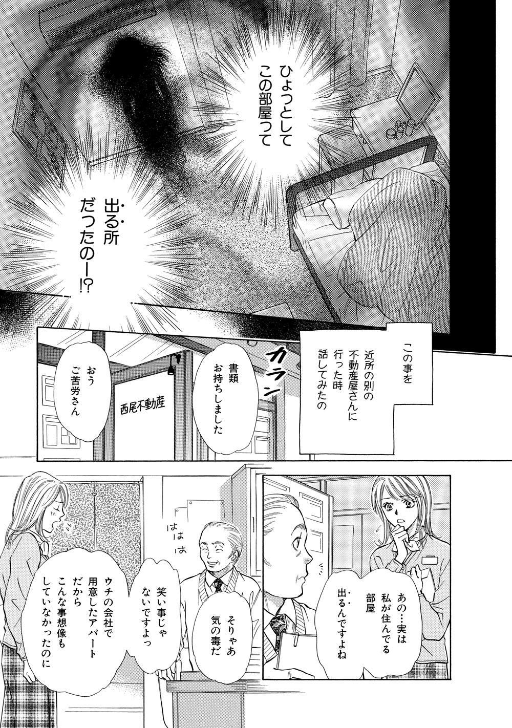 テレビ版_ほん怖_291.jpg