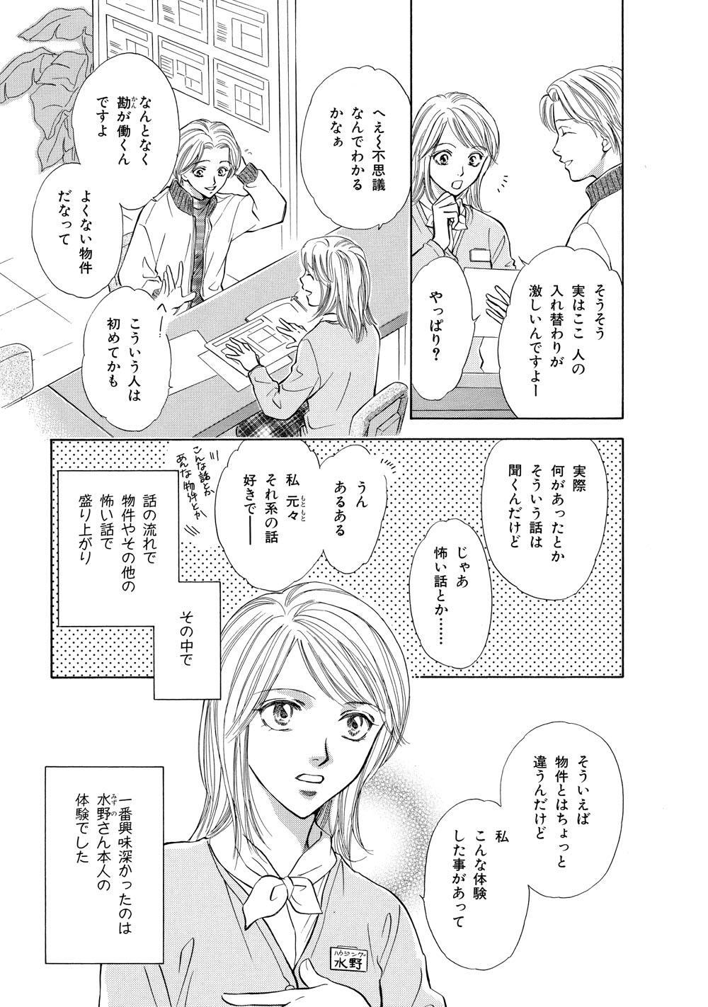 テレビ版_ほん怖_281.jpg