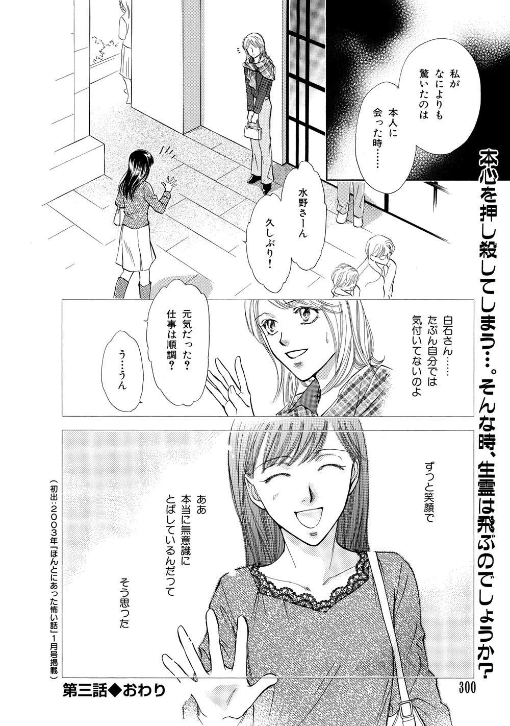 テレビ版_ほん怖_300.jpg