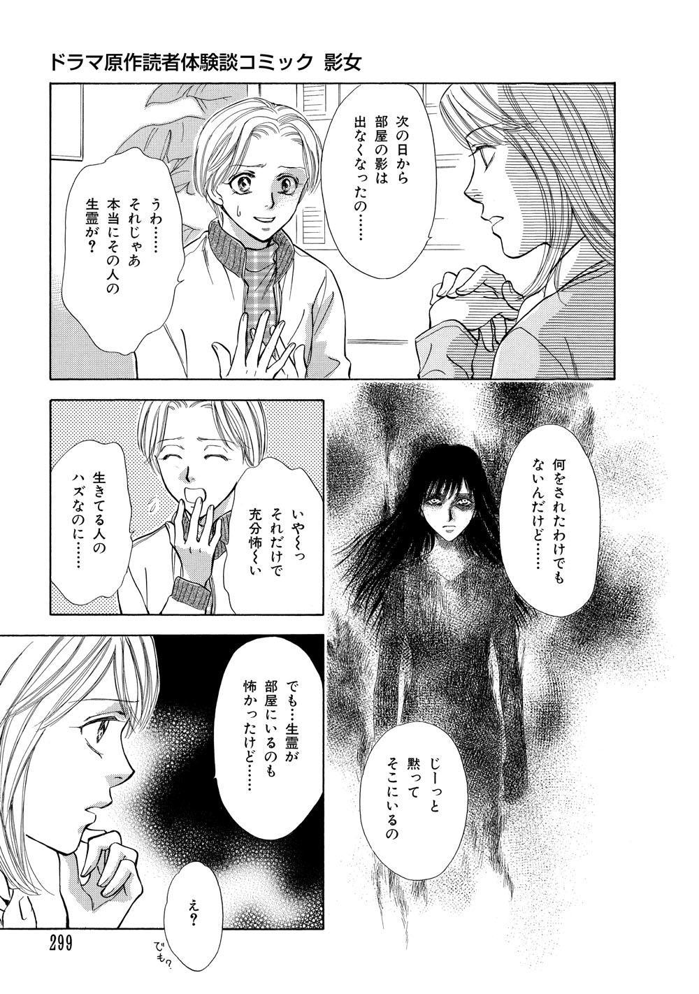 テレビ版_ほん怖_299.jpg