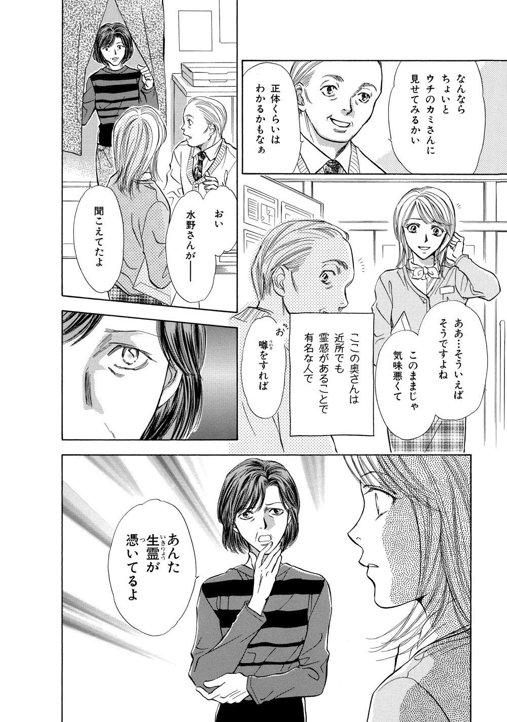 テレビ版_ほん怖_292.jpg